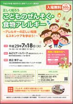 横浜講演会
