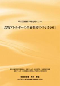 食物アレルギーの栄養指導の手引き2011