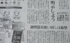 「日本農業新聞」の記事
