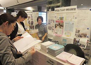 展示には多くの参加者が興味深い様子で立ち寄り資料を手にとっていた