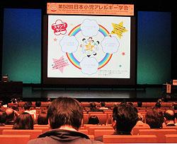 奈良市で開かれた第52回日本小児アレルギー学会(開会前