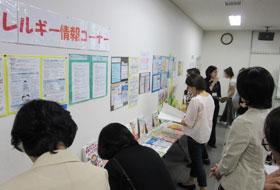 「アレルギー情報コーナー」では冊子や書籍、学校の取り組み事例などを紹介した