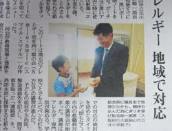 「読売新聞」の連載「医療ルネサンス」