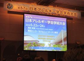 第67回日本アレルギー学会学術大会