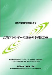 食物アレルギー診療の手引き2008