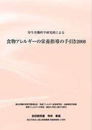 食物アレルギー栄養指導の手引き2008