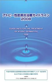 厚生労働科学研究・アトピー性皮膚炎治療ガイドライン2008